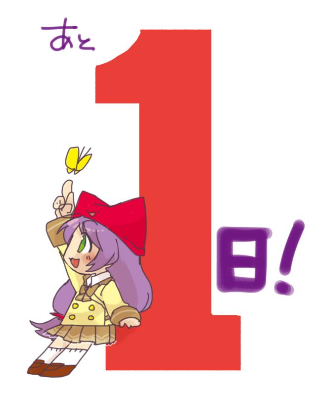 【最終日】激安コンサル募集は今日で終了!